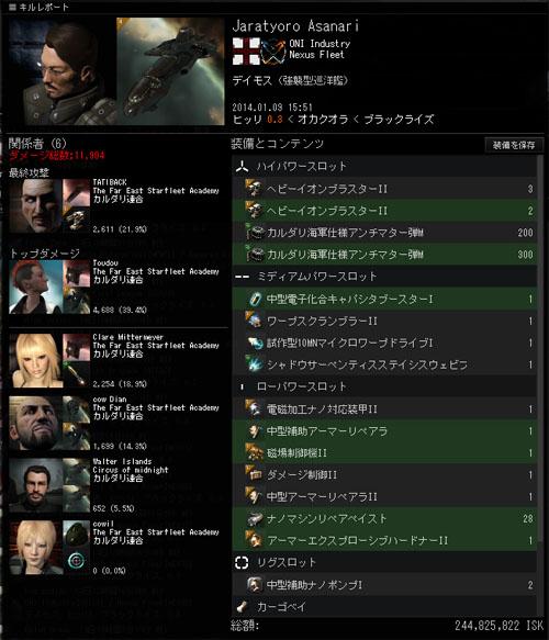 kill2014011403.jpg