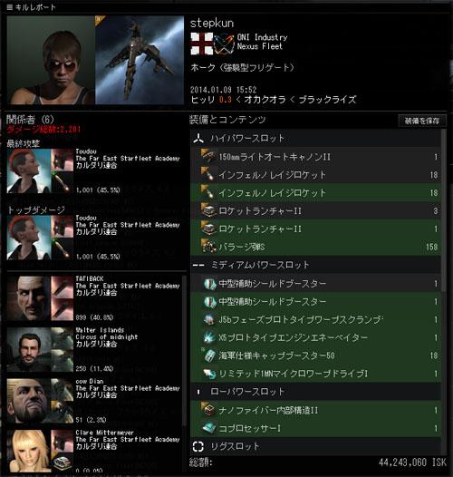 kill2014011405.jpg
