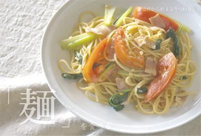 「麺」を食べる