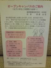 オープンキャンパス(*´∀`*)♬✧*。