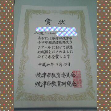 ゆうぴん 1年☆読書感想文コンクール入選☆ +。:.゚