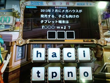 CA3C0254_20130619211012.jpg