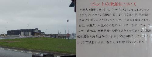 あ-1-1羽幌港