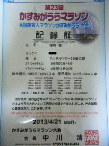 2013_0422ココバニブログ0036