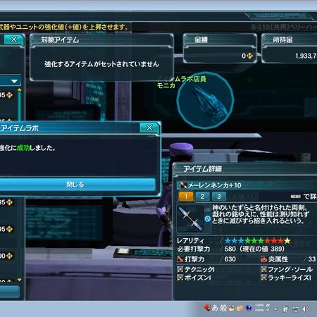 PSO2通常画面のキャプチャー (22)