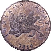 銅貨イオニア諸島 2オボリ