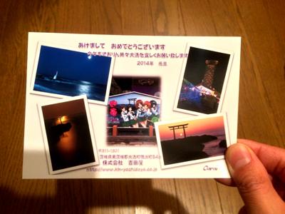大洗の吉田屋さんからの年賀状。