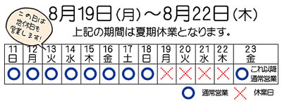 夏季休業日お知らせ