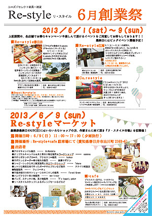 Re-style 創業祭