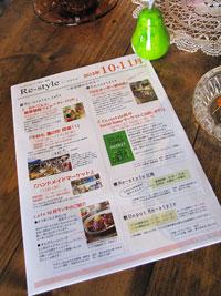 リスタイル 2013 秋 イベント新聞