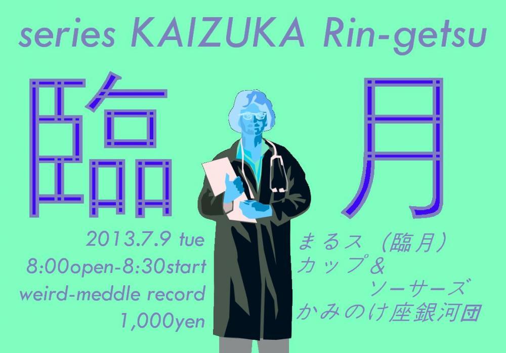 rin2_convert_20130625192238.jpg