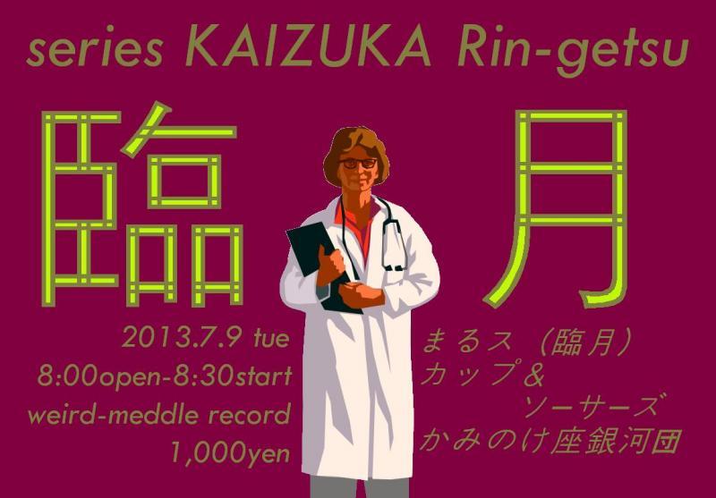rin_convert_20130625192215.jpg
