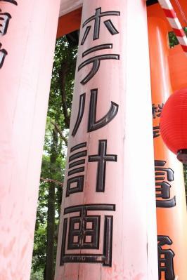 shuku-IMG_4078.jpg