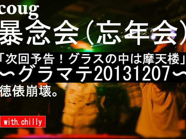 2013忘年会