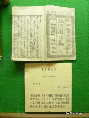 群馬県指定史跡猿ケ京関所資料館