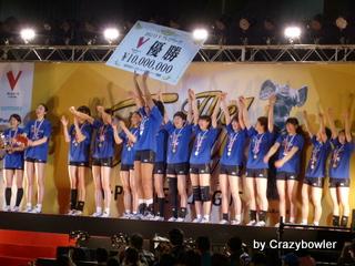 Vプレミアリーグ女子2012/13 表彰式 優勝!