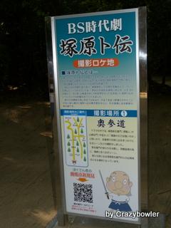 鹿島神宮 BS時代劇「塚原卜伝」案内板