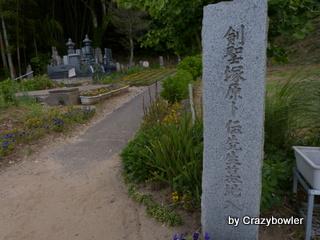 剣豪塚原卜伝先生墓地