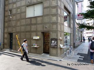 南洋堂書店(神保町)