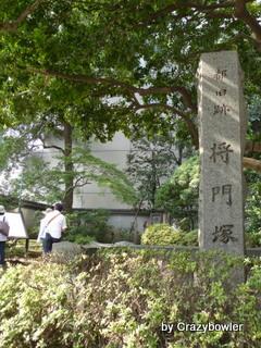 将門塚(将門の首塚)