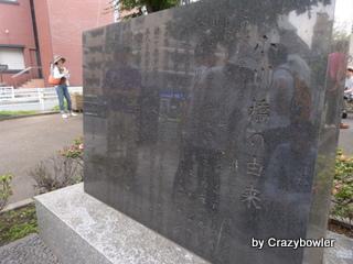 小川町の由来の石碑