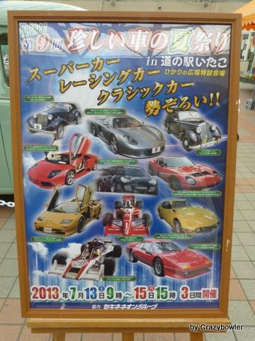 珍しい車の夏祭り(道の駅いたこ)