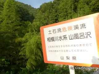 山風呂(山梨県上野原市)