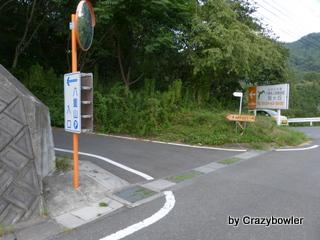 大越路 分岐(上野原市)