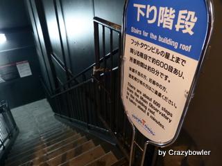 東京タワー大展望台1階の階段入口