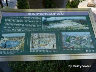 ドッペリ坂(新潟市)
