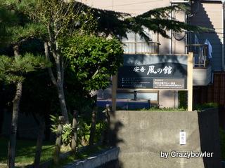 安吾 風の館(新潟市)