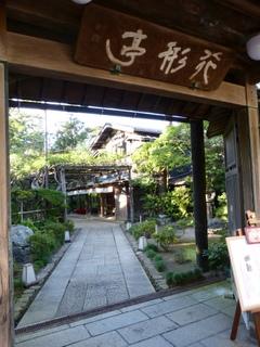 行形亭(新潟市)