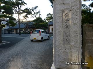 法華宗 陣門流 薬王寺(新潟市中央区)