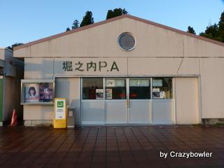 堀之内PA 新潟県魚沼市