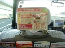taxi禁煙