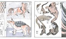 北斎漫画2
