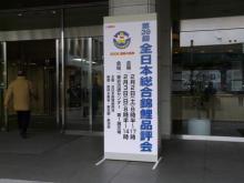 全日本総合錦鯉品評会