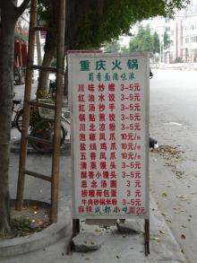 Crazybowlerの生涯…学習!-四川料理