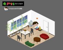 生涯学習!by Crazybowler-アメーバピグ
