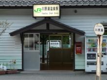 生涯学習!by Crazybowler-川原湯温泉駅