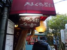 生涯学習!by Crazybowler-ハモニカ横丁