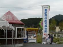 生涯学習!by Crazybowler-JA周南 鹿野農林産物直売所