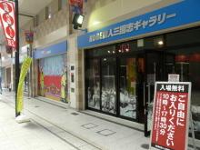 生涯学習!by Crazybowler-新長田商店街
