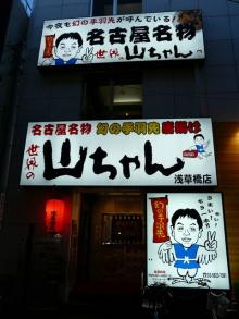 生涯学習!by Crazybowler-山ちゃん