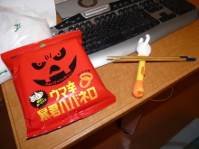 生涯学習!by Crazybowler-タカラトミーポテチの手vs箸
