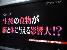 生涯学習!by Crazybowler-ホンマでっか!?TV