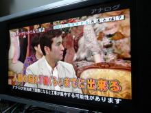 生涯学習!by Crazybowler-ホンマでっかTV2010/10/20