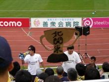 生涯学習!by Crazybowler-第31節 J2 ザスパ草津vs水戸ホーリーホック