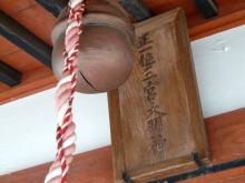 生涯学習!by Crazybowler-三宮神社(群馬県)