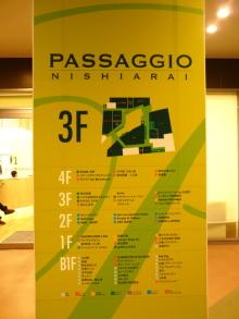 生涯学習!by Crazybowler-Passaggio Nishiarai